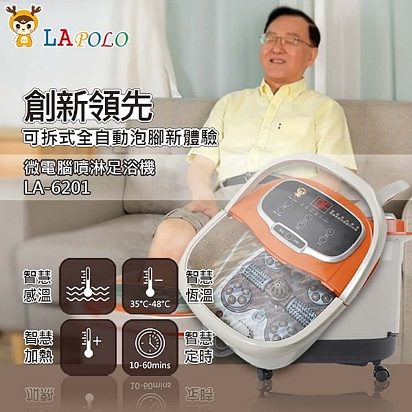 Lapolo 19公升微電腦噴淋電動按摩足浴機/電動滾輪 LA-6201 (1年保固)