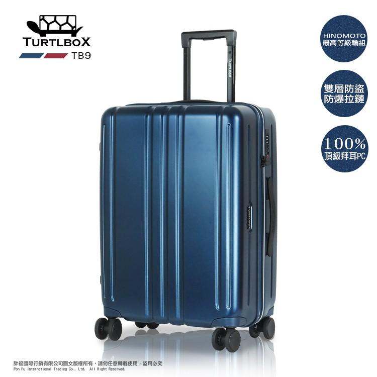 TURTLBOX 特托堡斯 TB5 行李箱 20吋 登機箱 熊熊先生 高質感 珠光霧面 日本Hinomoto雙排大輪