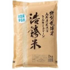 特別栽培米ミルキークイーン「浩誇米」〔特別栽培米ミルキークイーン2s〕