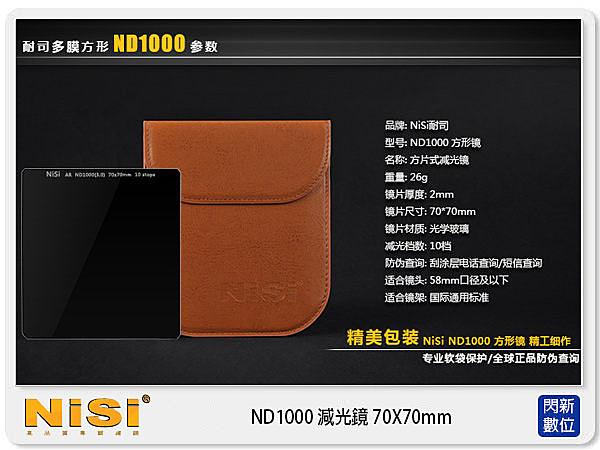 【24期0利率,免運費】NISI耐司 ND1000 70X70mm 方形 減光鏡 微單 專用(減10格)