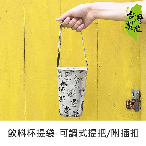 珠友 PB-80002 台灣花布飲料杯提袋-可調式提把/附插扣/環保杯套/手提飲料袋