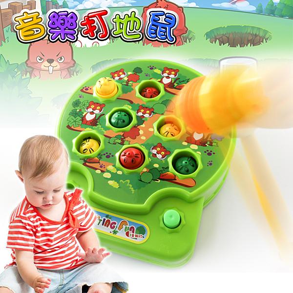 ※互動款 音樂電動打地鼠 音效玩具 益智遊戲 益智玩具 兒童 遊戲機 敲敲樂 親子遊戲