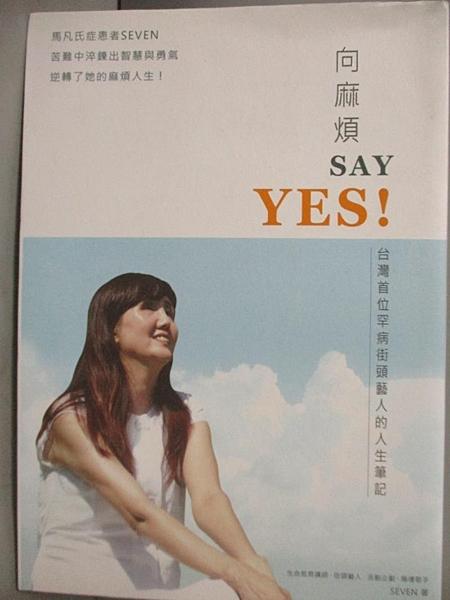 【書寶二手書T9/勵志_FR3】向麻煩SAY YES!-台灣首位罕病街頭藝人的人生筆記_SEVEN
