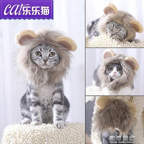 獅子頭套貓咪帽子可愛變身裝飾貓咪飾品貓咪頭飾假發搞怪寵物帽子  【新春快樂】
