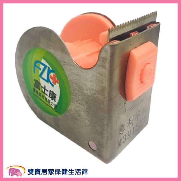 富士康 半吋/1吋 通用不鏽鋼切台 透氣膠帶專用