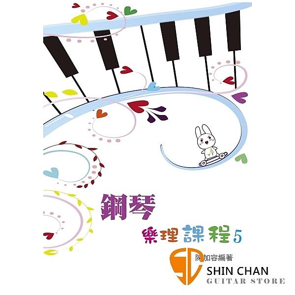 鋼琴樂理課程 5【為專為鋼琴學生設計的樂理教材】