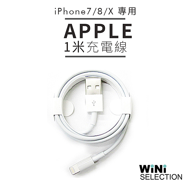 APPLE 1米原廠新版Lightning 8pin 傳輸充電線 iPhone 11/X/XS/XR iPhone 8/iPhone 7/ 贈保護套 [ WiNi ]