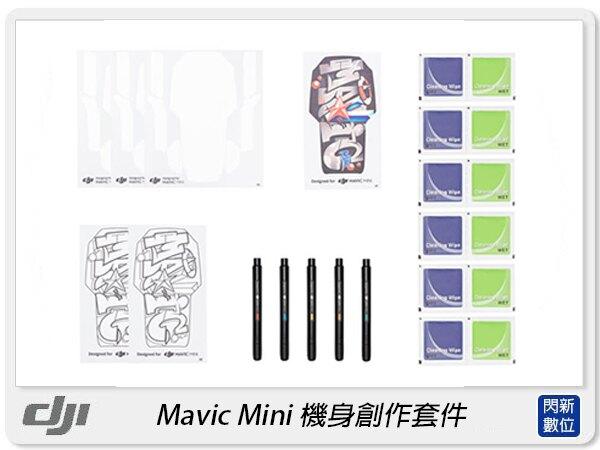 【銀行刷卡金+樂天點數回饋】DJI 大疆 Mavic Mini Part 18 機身創作套件 配件(公司貨)