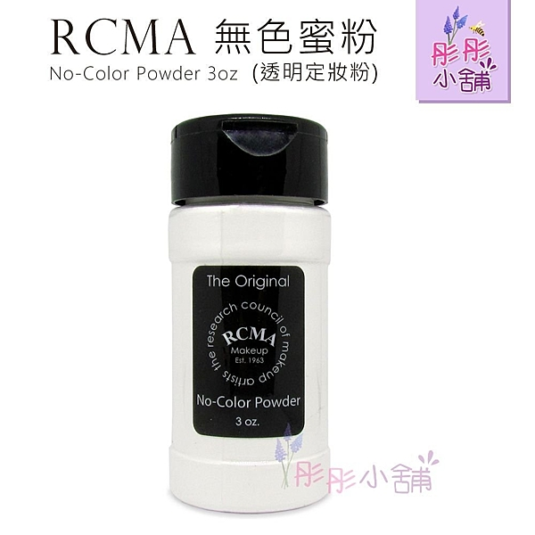 【彤彤小舖】RCMA 無色蜜粉 透明蜜粉 定妝散粉 No Color Powder 3OZ