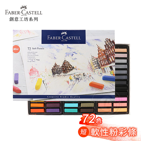 『ART小舖』Faber-Castell 德國輝柏 goldfaber 軟性短粉彩條 72色 紙盒 單盒