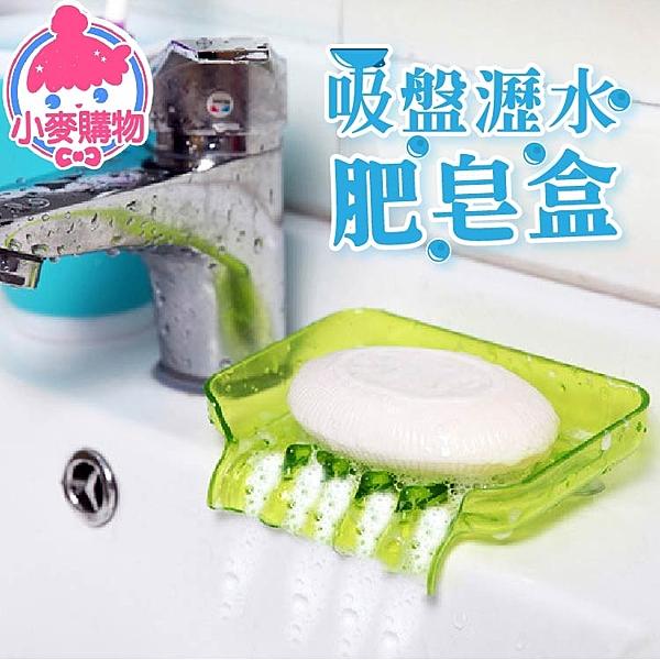 現貨 快速出貨【小麥購物】肥皂瀝水架【Y023】 廚房水槽海綿抹布瀝水盤 香皂瀝水架