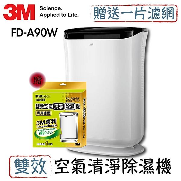 【送一片濾網】3M 雙效空氣清淨除濕機 FD-A90W 除溼機 空氣清淨機 雙效 過濾過敏源 除溼 清淨機