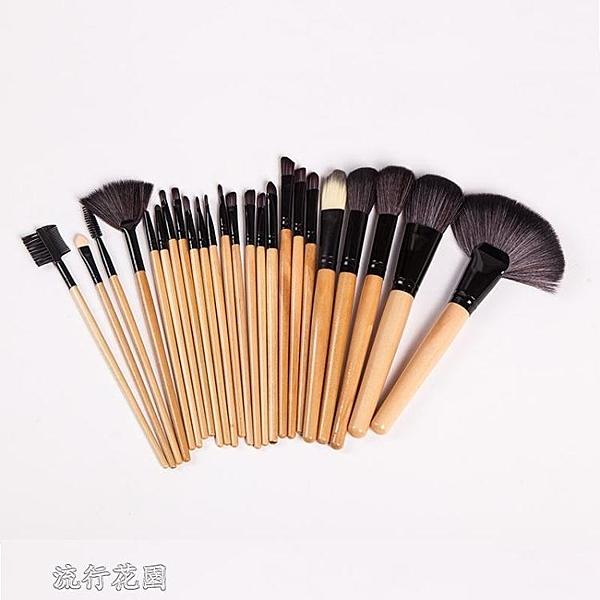 快速出貨 24支化妝刷套裝全套彩妝工具組合初學者眼影刷子黑粉色化妝筆  【全館免運】