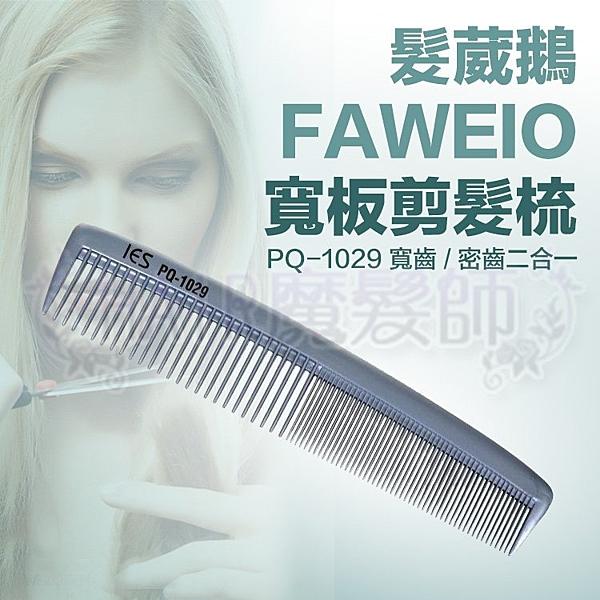(現貨特價)髮葳鵝 FAWEIO 寬板剪髮梳 PQ-1029 耐熱 寬密齒各半 造型剪髮 設計師 *HAIR魔髮師*