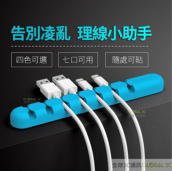 七槽桌面理線器 線材收納器 桌面整潔 辦公室 小物 iPhone 安卓 Type-c線皆可用
