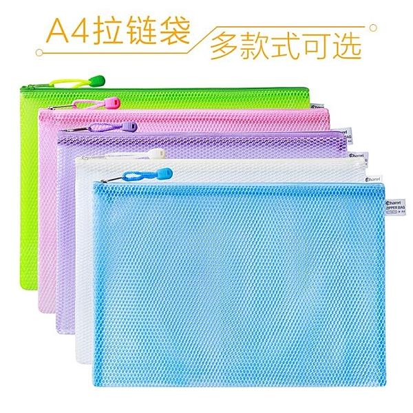 A4透明文件袋加厚網格帆布拉錬檔案袋