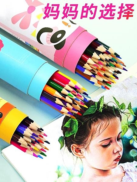 彩色鉛筆小學生用品油性繪畫畫筆套裝彩鉛筆12色24色36色48色