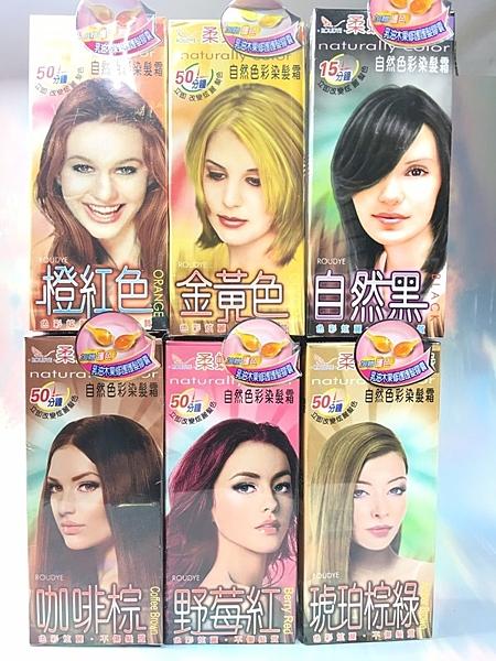 【柔蝶 自然色彩染髮霜40g】染髮霜 染髮劑 美髮用品【八八八】e網購