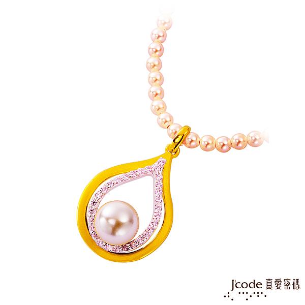 J'code真愛密碼珍情流露黃金/純銀/珍珠 珍珠項鍊