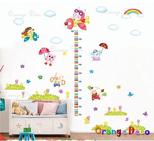 壁貼【橘果設計】可愛身高尺 DIY組合壁貼 牆貼 壁紙室內設計 裝潢 壁貼