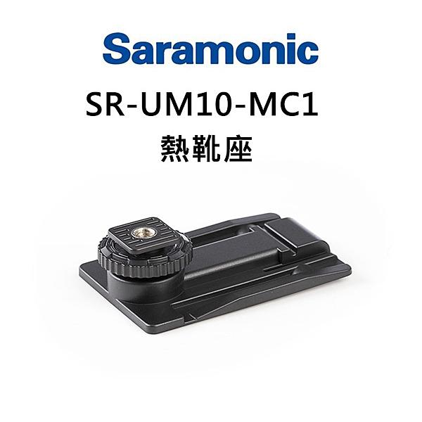 黑熊館 Saramonic 楓笛 SR-UM10-MC1 熱靴座 UwMic9 UwMic10 專用 收音 麥克風