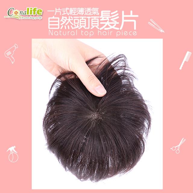 [Conalife]一片式輕薄透氣自然頭頂髮片(4入)