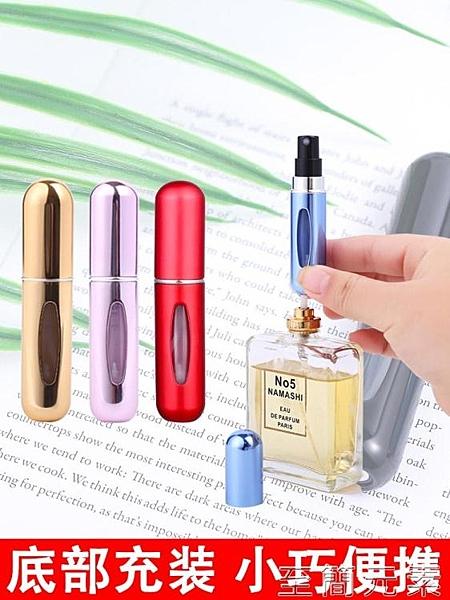 香水分裝瓶底部充裝高檔香水瓶便攜高端分裝瓶小噴霧瓶香水瓶空瓶 至簡元素