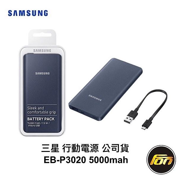 【晉吉國際】Samsung EB-P3020 5000mAh原廠行動電源