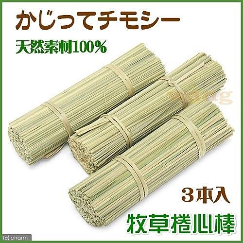 *WANG*日本MARUKAN《提摩西牧草捲心棒3入》兔子可以邊磨牙邊吃牧草 MR-609