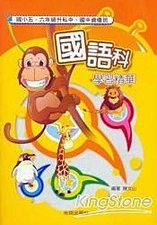 國語科學習精華(國小五、六年級)