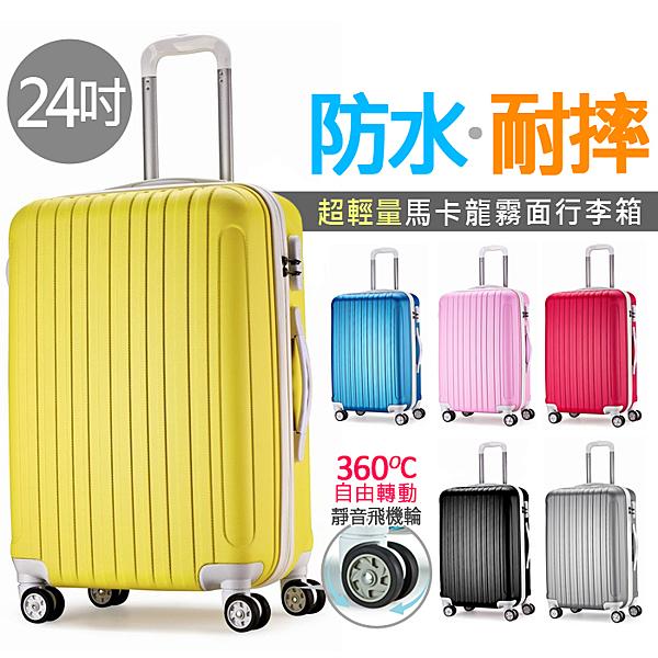 貝比幸福小舖【91066-9A】耐摔/防水-超輕量馬卡龍系列24吋霧面ABS加大行李箱
