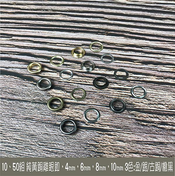 10組 純黃銅/銅質 槍黑色 (外徑:15mm 內徑:10mm 雞眼釦/環釦)皮革 拼布 DIY-不生鏽