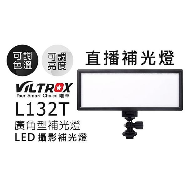 è黑熊館é ROWA 唯卓 L132T 專業超薄LED攝影補光 可調亮度 攝影燈 婚攝 攝影燈 補光燈