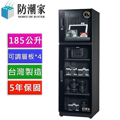 【一般型】防潮家 FD-200C和緩除濕電子防潮箱185公升