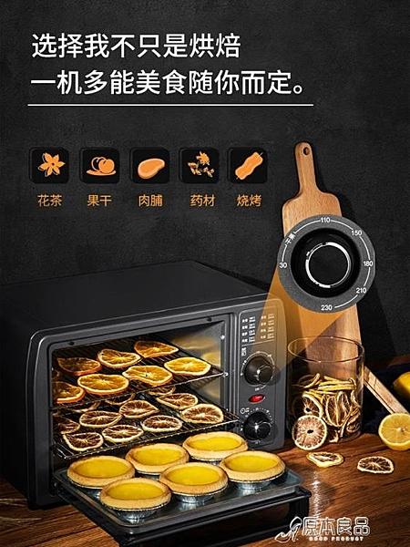 1電烤箱家用烘焙小型多功能乾果機嫩迷你小烤箱全自動【母親節禮物】
