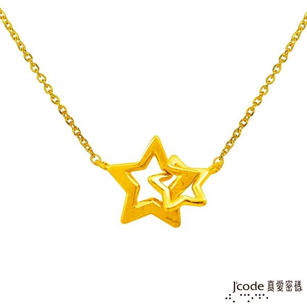 J'code真愛密碼 真愛-星星相扣黃金項鍊