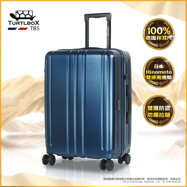 特托堡斯TURTLBOX 行李箱 25吋 旅行箱【藍水晶】(TB5)