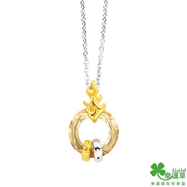 幸運草金飾 永誌不渝黃金/純銀/水晶女墜子 送項鍊