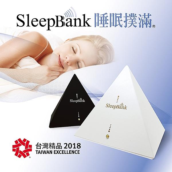 SleepBank睡眠撲滿白