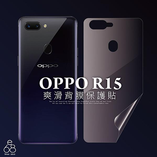 背膜 OPPO R15 6.28吋 似包膜 爽滑 背貼 保護貼 手機 膜 背面 保護膜 防刮 貼 手機背面