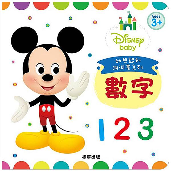 Disney Baby幼兒認知洞洞書-數字