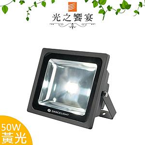 【光之饗宴】LED 50W 黃光 戶外洗牆燈(無感應)