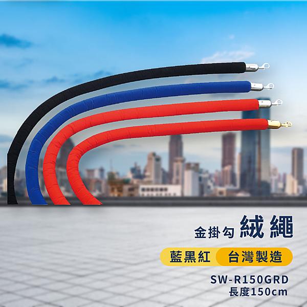 《台灣製造》SW-R150GRD 絨繩(金掛勾) 三色(藍黑紅) 迎賓絨繩欄柱配件 150cm 欄柱 大廳 廣場 活動