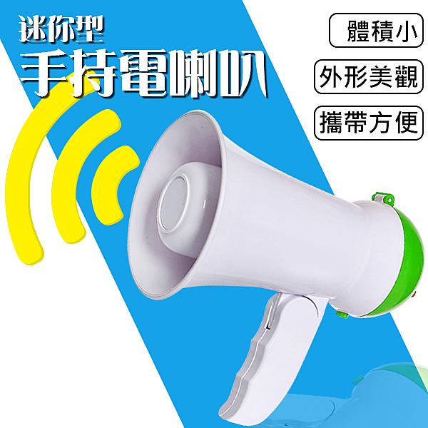 迷你大聲公 擴音器 喊話器 喇叭 可摺疊 攤販導遊 廣告宣傳 造勢主持 顏色隨機