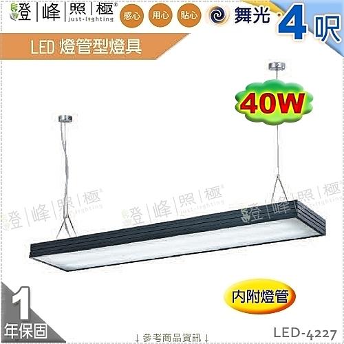 【舞光】LED燈管型燈具 T8 4呎 雙管 附燈管 鋁合金 壓克力罩 節能省電 【燈峰照極】LED-4227