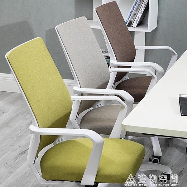 電腦椅家用辦公椅升降轉椅會議特價現代簡約座椅懶人游戲靠背椅子 NMS名購居家
