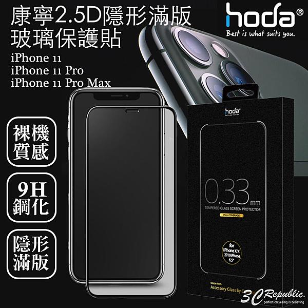 免運 HODA iphone 11 pro Max 康寧 2.5D 隱形 滿版 9H 鋼化 保護貼 玻璃貼