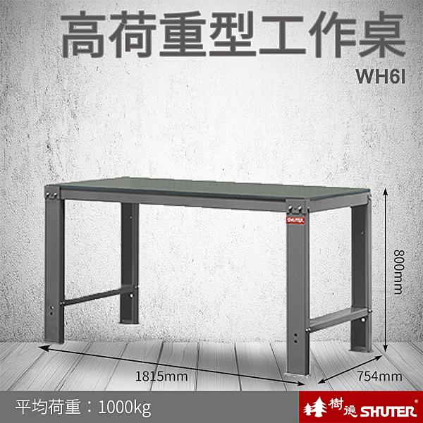 樹德 高荷重型鋼製工作桌 WH6I (工具車/辦公桌/電腦桌/書桌/寫字桌/五金/零件/工具)