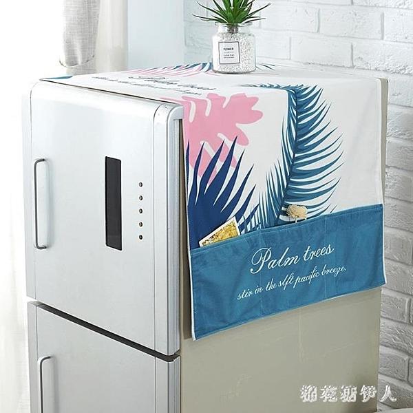 雙層加厚罩巾滾筒洗衣機防塵罩 蓋布多用蓋巾單開門對開門冰箱 QX9249 【棉花糖伊人】
