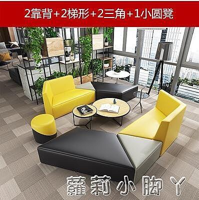 辦公室會客接待休閒區拼接沙發創意簡約現代組合皮藝異形簡易沙發 NMS蘿莉小腳丫